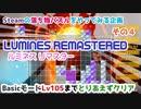 【パズルゲームやるよ④】ルミネス リマスター(Steam版) Challenge Basic とりあえずクリア