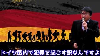 【 どっちも 】 ドイツの難民、日本の在日 【 違法で不法 】