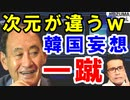 韓国GSOMIA破棄の論点ずらしを菅官房長官「全く次元の異なる問題だ!」と一蹴。全くの一貫性がない韓国政府は次々と完全孤立…【海外の反応】