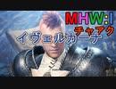 【MHW:I】モンハンアイスボーン実況#21『なるほどッスね。』