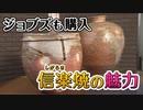 [スカーレット] スティーブ・ジョブズが愛した?信楽焼の魅力 | メイキング映像 | NHK