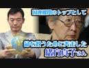 【訃報】人間性が大変素晴らしかった緒方貞子さん