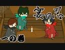 アニメ【宴の忍】 ~一の巻~