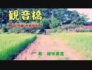 【やすらぎの刻~道】主題歌【観音橋】を【緑咲香澄】で