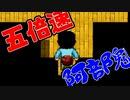 【実況】最強の五倍速阿部鬼がある意味怖すぎる!!【part2】