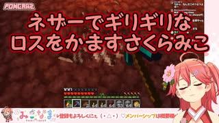【Minecraft】ネザーでギリギリなロスをかますさくらみこ【ホロライブ】