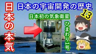 【ゆっくり解説】日本の宇宙開発の歴史 13