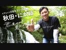 秋田・にかほ | 鳥海山の秋の景色と絶品料理を味わう旅 [君に見せたい東北がある] 秋旅 | NHK
