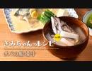 [スカーレット] サバの船場汁 | きみちゃんのレシピ | NHK