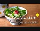 [スカーレット] ちや子さんのお茶漬け | 梅山椒(さんしょう) | きみちゃんのレシピ | NHK