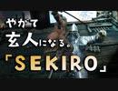 【SEKIRO-隻狼-】やがて玄人になる。【かっちゅぅむしゃ☆】実況(20)
