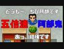 【実況】最強の五倍速阿部鬼がある意味怖すぎる!!【part4】