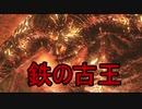 実況【ダークソウル2】貧弱主人公の冒険 パート19