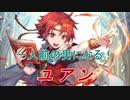 【FEヒーローズ】ファイアーエムブレム 聖魔の光石 - あどけなき魔道 ユアン【Fire Emblem Heroes ファイアーエムブレムヒーローズ】