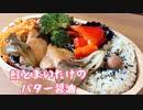 【お弁当】鮭とまいたけ【秋レシピ】