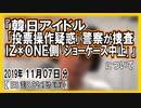 『「投票操作疑惑」 韓日アイドル IZ*ONE側「ショーケース中止」』についてetc【日記的動画(2019年11月07日分)】[ 221/365 ]