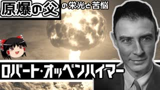 【ゆっくり科学者解説】原爆の父 ロバート・オッペンハイマー