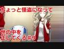 【ペルソナ5・ロイヤル】怪盗になって世の中を正してくる《実況プレイ》♯9