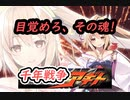 【千年戦争アイギスAGITO】目覚めろ、その魂!