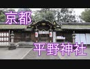 京都の平野神社・桜の名所として有名な神社