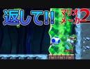 泥棒ばっかりか!【マリオメーカー2】激闘みんなでバトル!