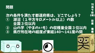 【箱盛】都道府県クイズ生活(161日目)2019年11月7日