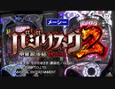 【最速試打動画】Pバジリスク~甲賀忍法帖~2【超速ニュース】
