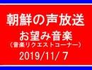 【ゆゆうた】朝鮮の声放送&台湾国際放送【108/11/7】