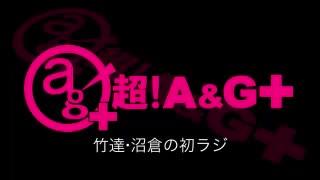 竹達・沼倉の初ラジ! 第305回(第416回)(2019.11.07)