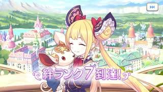 【プリンセスコネクト!Re:Dive】キャラクターストーリー ルナ Part.03