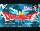【DQ3】ドラゴンクエスト3 #41 私、かわいいばぁちゃんになりたい。【実況】