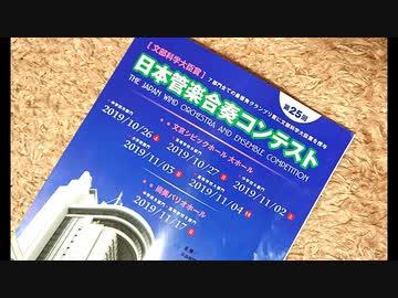 2019 合奏 管 日本 学 コンテスト
