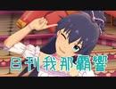 日刊 我那覇響 第2255号 「成長Chu→LOVER!!」 【ミリシタ】
