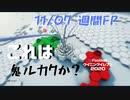 ウイニングイレブン 2020 myClub vol.28 「11/07 週間FP ハキム・ジヤシュ初登場!強化版ルカクもデリフトも」