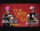ボンちゃん/Bonchan【ストV】徹底解説!歌広場 淳「最強のエアー」#1