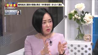 『NHK』解体すべきこれだけの理由+国内反日の黒幕が判明?