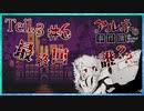 【第6弾 CASE1 Tile3 #6】Tile3最終回!6巻に憑りつかれたちょろ汰!
