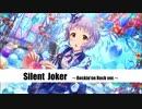 【バンドアレンジ】Silent Joker【ロキノンロック×アイマスRemix】
