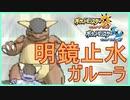 【ポケモンUSUM】すべてを読み取る明鏡止水ガルーラ