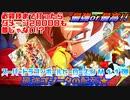 【DRAGONBALL】SDBHUM11弾最強ゴジータの配列とたたけぇ★