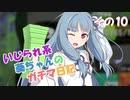 【Splatoon2】 いじられ系葵ちゃんのガチマ日記 10 【VOICEROID実況】