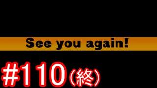【428】封鎖された渋谷の事件を解決していくよ☆#110(最終回)【実況】