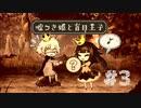【実況】姫と絵本を歩くデートはじめまして【嘘つき姫と盲目王子】 part3