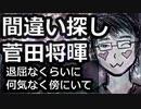 TAKE2 菅田将暉「まちがいさがし」を歌ってみた カバー【重ねてみた】