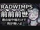 「前前前世」を歌ってみた カバー RADWIMPSより 君の名は主題歌