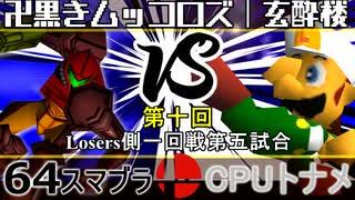 【第十回】64スマブラCPUトナメ実況【Losers一回戦第五試合】
