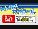 【Part3】【購入品紹介】ゲオセール!vita等の100円ゲーム!【2019年11月2日~4日開催】かぜり@なんとなくゲーム系動画の購入品紹介
