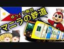 【ゆっくり解説】 マニラの鉄道