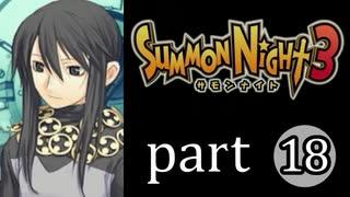 【サモンナイト3】獣王を宿し者 part18