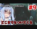 【HOME SWEET HOME】ゆかりと葵と恐怖の家#9【VOICEROID実況】